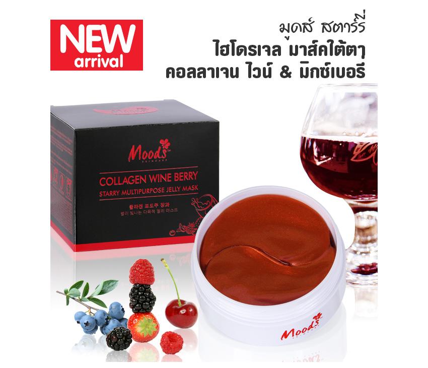 Тайские гидрогелевые патчи с коллагеном, вином и экстрактами ягод MOODS COLLAGEN WINE BERRY STARRY MULTIPURPOSE JELLY MASK 60 шт. таиланд